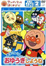 アンパンマンとはじめよう! お歌と手あそび編 ステップ2 勇気りんりん! おゆうぎしようね(通常)(DVD)