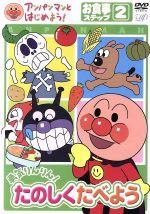 アンパンマンとはじめよう! お食事編 ステップ2 勇気りんりん! たのしく食べよう(通常)(DVD)