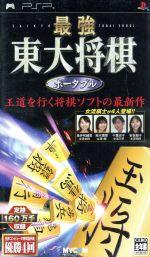 最強 東大将棋 ポータブル(ゲーム)