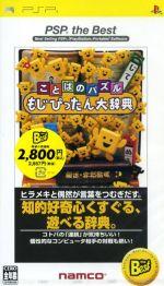 ことばのパズル もじぴったん大辞典 PSP the Best(再販)(ゲーム)