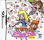 牧場物語 コロボックルステーションforガール(ゲーム)