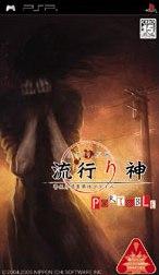 流行り神 PORTABLE 警視庁怪異事件ファイル(ゲーム)