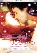 エターナル・サンシャイン DTSスペシャル・エディション(通常)(DVD)