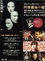 阿修羅城の瞳 映画版(2005)&舞台版(2003) ツインパック(通常)(DVD)