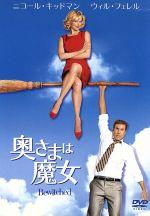 奥さまは魔女(通常)(DVD)
