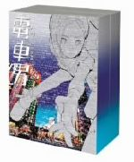 電車男 DVD-BOX(通常)(DVD)