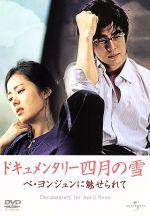 ドキュメンタリー 四月の雪 ペ・ヨンジュンに魅せられて(通常)(DVD)