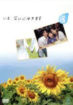 いま、会いにゆきます Vol.5(通常)(DVD)
