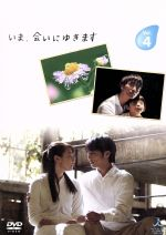 いま、会いにゆきます Vol.4(通常)(DVD)
