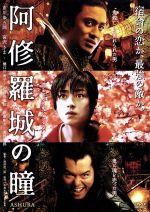 阿修羅城の瞳(通常)(DVD)
