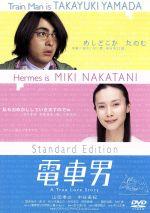 電車男 スタンダード・エディション(通常)(DVD)