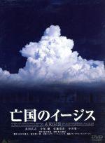 亡国のイージス プレミアム・エディション(通常)(DVD)