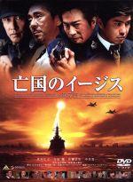 亡国のイージス(通常)(DVD)