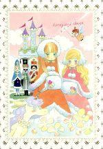 ハチミツとクローバー 第4巻(初回限定生産版)((特別外箱、ミニ・クリアファイル付))(通常)(DVD)