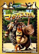 マダガスカル プレミアム・エディション ペンギン大作戦ディスク付き(通常)(DVD)