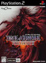DIRGE OF CERBERUS FINAL FANTASYⅦ (プレイングマニュアル、クイックマニュアル付 )(ゲーム)