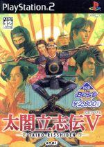 太閤立志伝Ⅴ KOEI The Best(再販)(ゲーム)