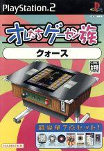 オレたちゲーセン族 クォース(DVD、CD、解説書、ガイドブック、インストカード、カード付)(ゲーム)