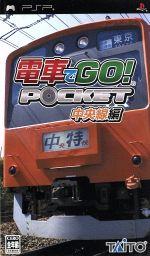電車でGO!ポケット 中央線編(ゲーム)