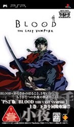 やるドラ ポータブル BLOOD THE LAST VAMPIRE(ゲーム)