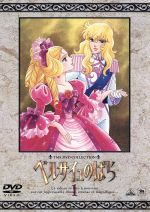 TMS DVD COLLECTION::ベルサイユのばら 1(通常)(DVD)