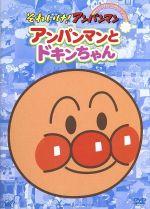 それいけ!アンパンマン ぴかぴかコレクション::アンパンマンとドキンちゃん(通常)(DVD)