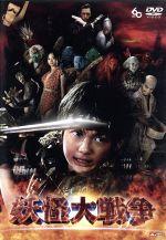 妖怪大戦争 DTSスペシャル・エディション(通常)(DVD)