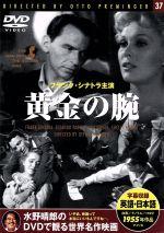 黄金の腕(DVD)