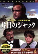 片目のジャック(DVD)