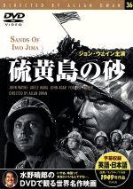 硫黄島の砂(DVD)