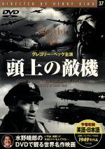 頭上の敵機(DVD)