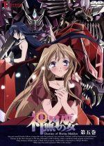 神無月の巫女 5(通常)(DVD)