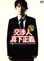 交渉人 真下正義 プレミアム・エディション(通常)(DVD)