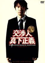 交渉人 真下正義 スタンダード・エディション(通常)(DVD)