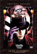 チャーリーとチョコレート工場 特別版(通常)(DVD)