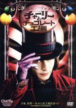 チャーリーとチョコレート工場(通常)(DVD)