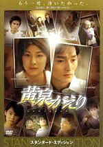 黄泉がえり スタンダード・エディション(通常)(DVD)