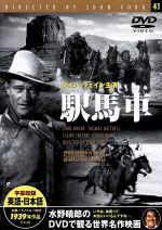 駅馬車(DVD)
