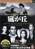 嵐が丘(DVD)