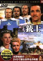 三銃士(DVD)