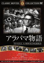 アラバマ物語(DVD)