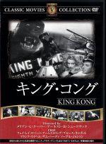 キング・コング(DVD)
