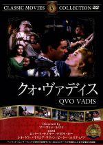 クォ・ヴァディス(DVD)