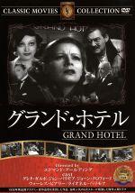 グランド・ホテル(DVD)