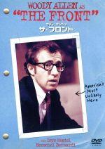 ザ・フロント ウディ・アレン(通常)(DVD)