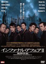 インファナル・アフェアⅡ 無間序曲(通常)(DVD)