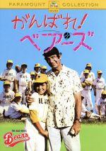 がんばれ!ベアーズ(通常)(DVD)
