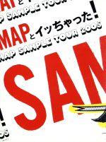 SMAPとイッちゃった! SMAP SAMPLE TOUR 2005(通常)(DVD)