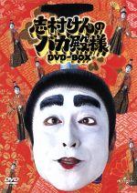 志村けんのバカ殿様 DVD-BOX(通常)(DVD)