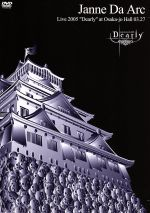 "Live 2005 ""Dearly"" at Osaka-jo Hall 03.27(通常)(DVD)"